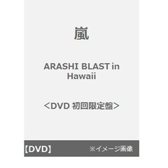 嵐/ARASHI BLAST in Hawaii<DVD 初回限定盤>(DVD)