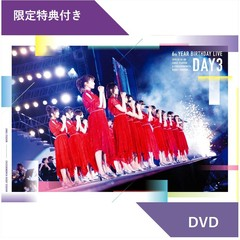乃木坂46/6th YEAR BIRTHDAY LIVE Day 3 DVD 通常盤<セブンネット限定特典:生写真(大園桃子・齋藤飛鳥・高山一実・堀未央奈)付き>