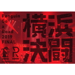 PENGUIN RESEARCH/Penguin Go a Road 2019 FINAL 「横浜決闘」(DVD)