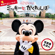 TOKYO Disney RESORT Photography Project Imagining the Magic for Kids 東京ディズニーランドで ミッキーと かくれんぼ