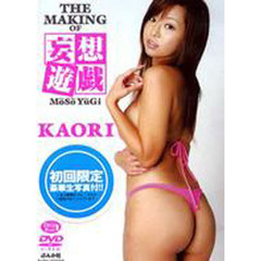 DVD KAORI THE MAKING