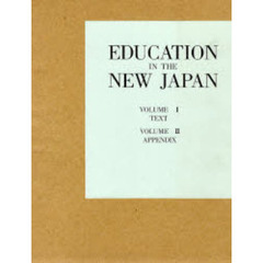 EDUCATION IN THE 全2冊