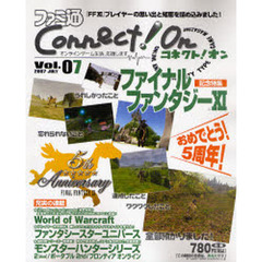 ファミ通Connect!On Vol.07(2007JULY)