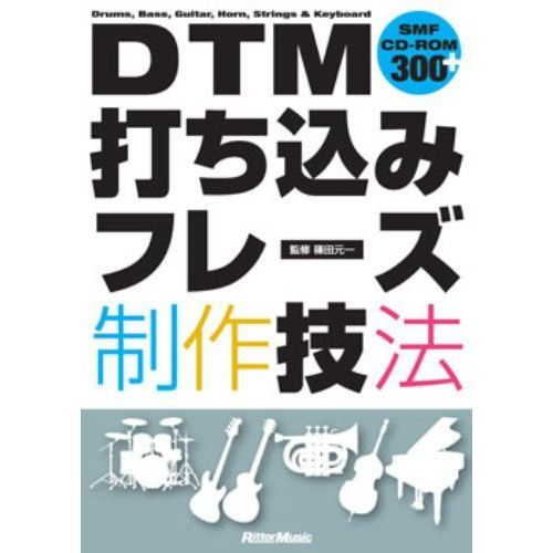 DTM打ち込みフレーズ制作技法 Drums,Bass,Guitar,Horn,Strings & Keyboard