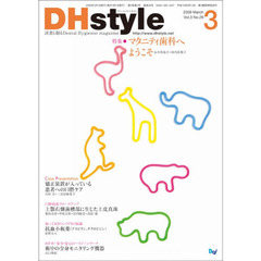 DHstyle  3-29