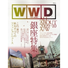 WWD FOR JAPAN ALL ABOUT 2009-10A/W