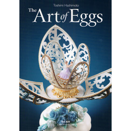 The Art of Eggs 橋本敏美エッグアート作品集