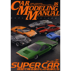 CAR MODELING MANUAL VOL.18 (ホビージャパンMOOK 425)
