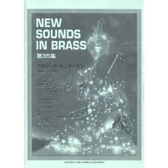 New Sounds in Brass NSB 第35集 クラシック・カンタービレ (復刻版)