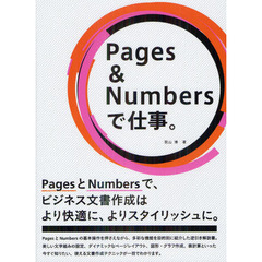 Pages & Numbersで仕事。 PagesとNumbersで、ビジネス文書作成はより快適に、よりスタイリッシュに。