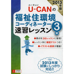 U-CANの福祉住環境コーディネーター3級速習レッスン 2013年版