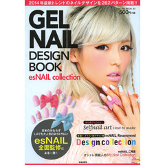 GEL NAIL DESIGN BOOK esNAIL collection