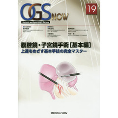 OGS NOW Obstetric and Gynecologic Surgery 19 腹腔鏡・子宮鏡手術 基本編