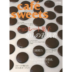 cafe-sweets (カフェ-スイーツ) vol.166 (柴田書店MOOK) チョコレート菓子20人の表現者
