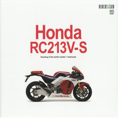 Honda RC213V-S Dreaming of the world's number 1 motorcycle.