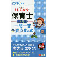 U-CANの保育士これだけ!一問一答&要点まとめ 2016年版