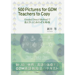 500 Pictures for GDM Teachers to Copy Graded Direct Methodで教え学ぶためのイラスト集 動く絵の世界で英語を体感す?