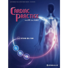 CARDIAC PRACTICE Vol.28No.3(2017.7)