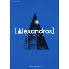 〈Alexandros〉BEST SELECTION