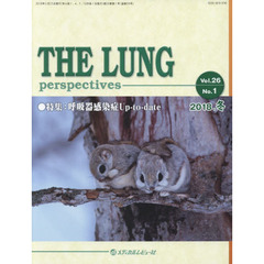 THE LUNG perspectives Vol.26No.1(2018.冬)