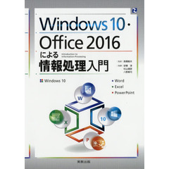 Windows10・Office2016による情報処理入門 Windows10 Word Excel PowerPoint