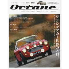 Octane CLASSIC & PERFORMANCE CARS Vol.22(2018SUMMER) 日本版 クラシックカー世界の入口。