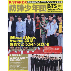 K-STAR DX 〔Vol.12〕