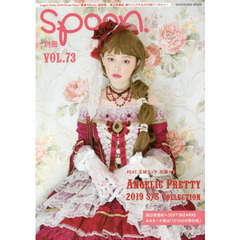 別冊spoon. Vol.73 Angelic Pretty 2019 S/S Collection渡辺美優紀×SOFT BIZARRE