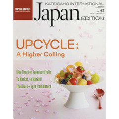 KATEIGAHO INTERNATIONAL Japan EDITION Vol.43(2019SPRING/SUMMER) UPCYCLE:A Higher Calling