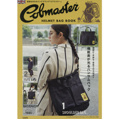 cobmaster HELMET BAG BOOK (ブランドブック)