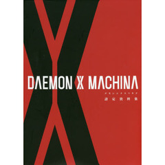 DAEMON X MACHINA設定資料集