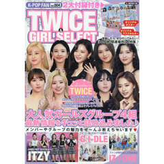 K-POP FAN Vol.004 TWICE & GIRL SELECT TWICE/ITZY/〈G〉I-DLE/IZ*ONEが大集合!