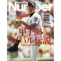 SportsGraphic Number 2017年8月24日号