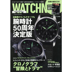 WATCH NAVI 2019年10月号