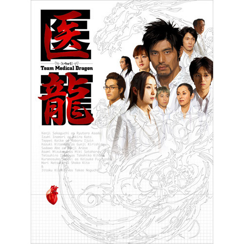 医龍 ~Team Medical Dragon~ DVD-BOX