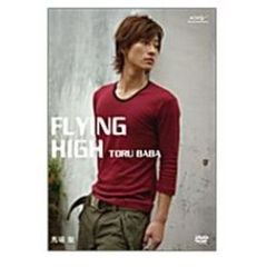 MEN'S DVD SERIES 馬場徹/FLYING HIGH