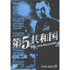 第5共和国 DVD-BOX IV