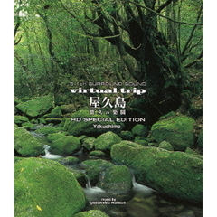 5.1ch SURROUND SOUND virtual trip 屋久島 悠久の楽園 <低価格版>(Blu-ray Disc)