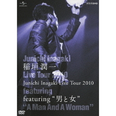 "稲垣潤一/Junichi Inagaki Live Tour 2010 ~featuring ""男と女""~"