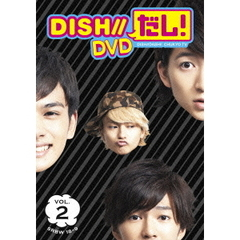 DISH//だし! Vol.2