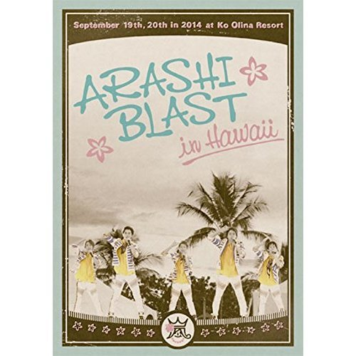 嵐/ARASHI BLAST in Hawaii<DVD 通常盤>