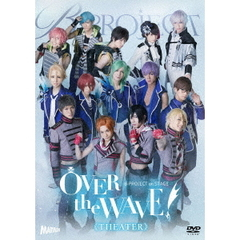 B-PROJECT on STAGE 『OVER the WAVE!』 【THEATER】