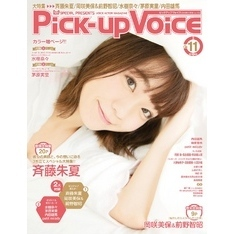 Pick-upVoice 2018年11月号 vol.128