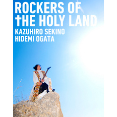 ROCKERS OF THE HOLY LAND