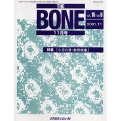 THE BONE Vol.15No.6(2001.11)