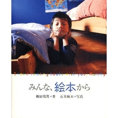 みんな、絵本から I love reading books with you,Mammy