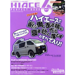 HIACE PERFECT BOOK TYPE200 ONLY! 6 カスタムCAR '10 SPRING MOOK