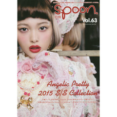 別冊spoon. Vol.63 Angelic Pretty 2015 S/S Collection『アイドルの涙DOCUMENTARY of SKE48』