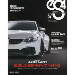eS4 EUROMOTIVE MAGAZINE No.57(2015JULY)