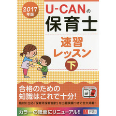 U-CANの保育士速習レッスン 2017年版下